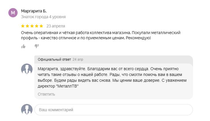 Маргарита Б