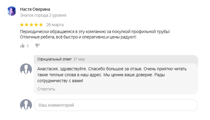 Настя Оверина