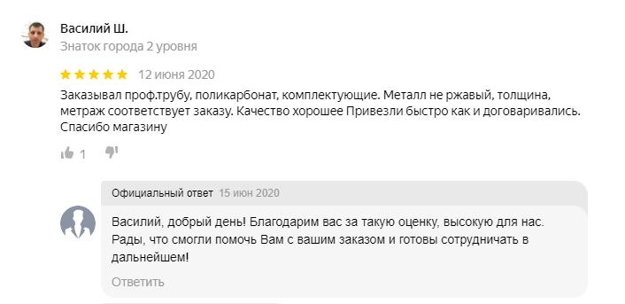 Василий Ш