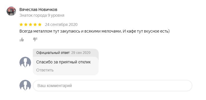 Вячеслав Новичков